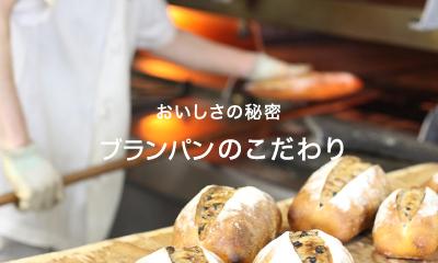 パン作りのこだわり