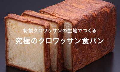究極のクロワッサン食パン