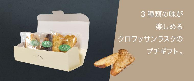 クロワッサンラスク ギフト(小)
